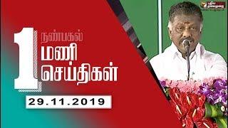 Puthiyathalaimurai 1 PM News | Tamil News | Breaking News | 29/11/2019