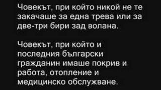 Кой е Тодор Живков?