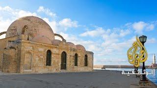 الآثار الإسلامية في اليونان | الجزيرة الوثائقية