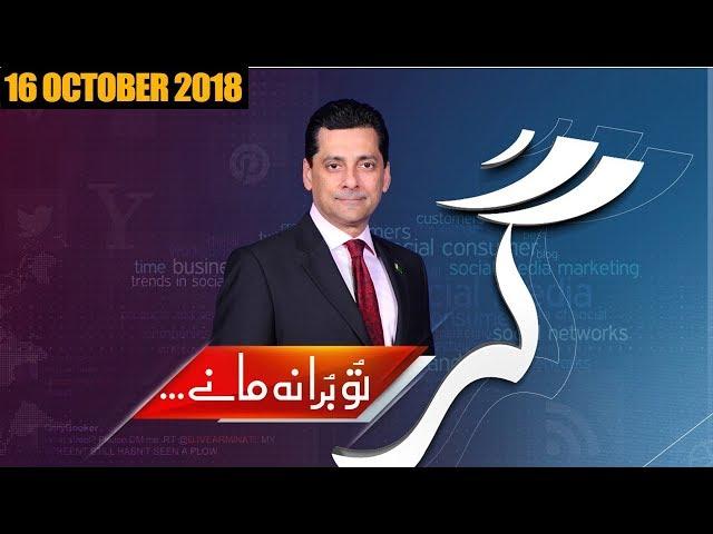 Gar Tu Bura Na Mane with Faisal Qureshi & Muhammad Ali Durrani | 16 October 2018