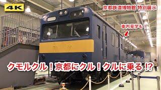 クル144形・クモル145形配給車 特別展示&車内見学 京都鉄道博物館 2020.1.26【4K】
