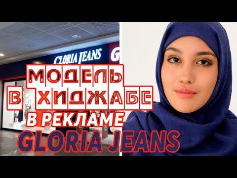 Российский ретейлер впервые привлек модель в хиджабе для рекламы - Видео онлайн