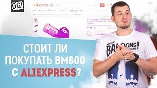 ПОКУПАТЬ или НЕТ? | Обзор Микрофона BM800 с Aliexpress!