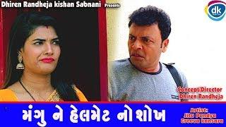 Mangu Ne Helmet No Shokh |Jitu Pandya | Gujarati Jokes 2019 |#JTSA