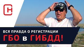 правда о регистрации ГБО в ГИБДД!