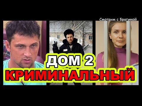 ДОМ 2 криминальный: