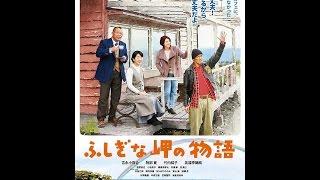 2014/08/31 放送分 TBSラジオ ゲストは、映画「ふしぎな岬の物語」で吉...