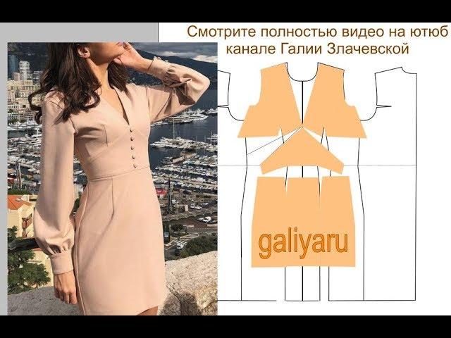 Платье с подрезом. Моделирование