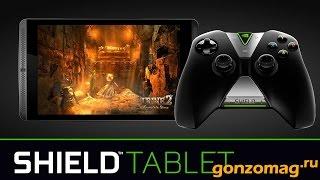 Nvidia Shield Tablet - Мощный планшет для игр и развлечений
