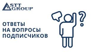 STT GROUP: ОТВЕТЫ НА ВОПРОСЫ ПОДПИСЧИКОВ /ИНФОРМАЦИОННАЯ БЕЗОПАСНОСТЬ / СПЕЦИАЛЬНАЯ ТЕХНИКА