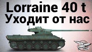 Lorraine 40 t - Уходит от нас - Гайд