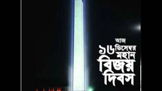Bangladesh 16th Dec Victory day Song by Lony