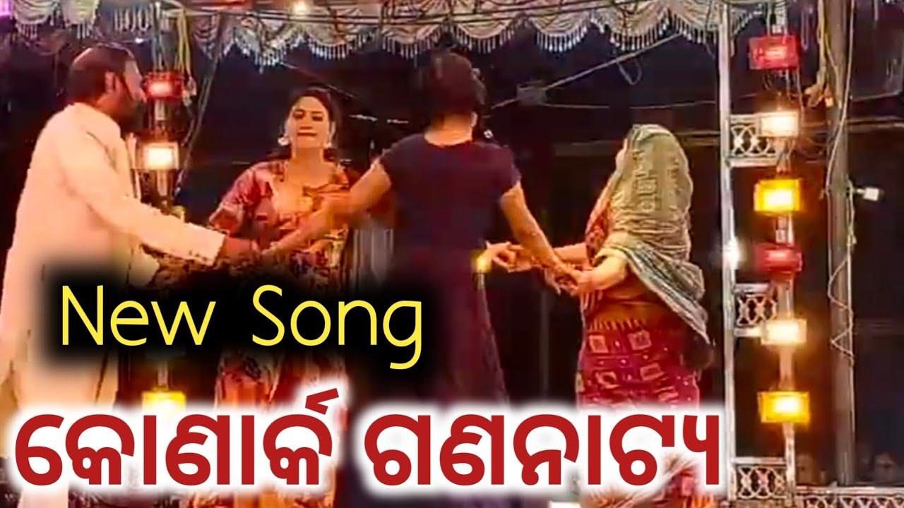 New Song Konark gananatya  Odia Jatra song // Odia Jatra Dunia //