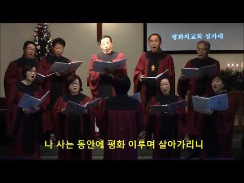 171217 이 땅에 주의 평화 Choir