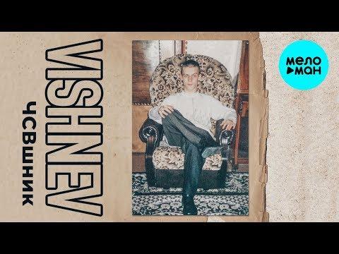 Vishnev - ЧСВшник Single