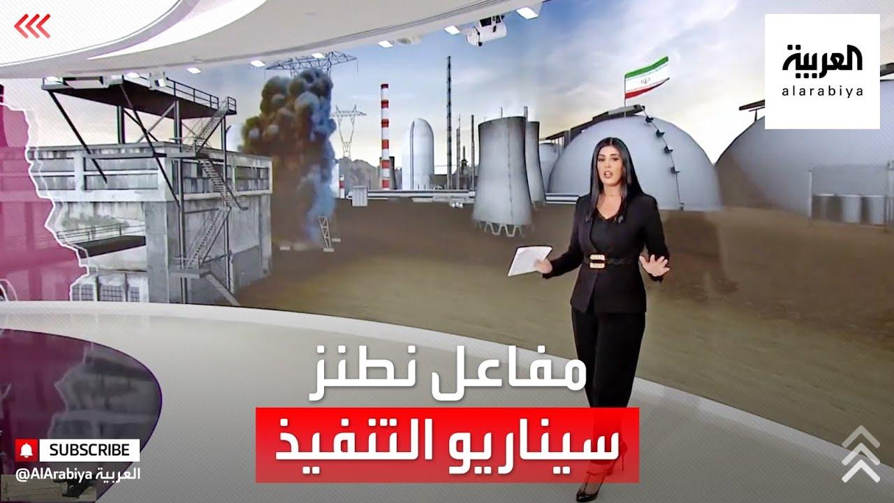 سيناريو تنفيذ هجوم مفاعل نطنز في إيران