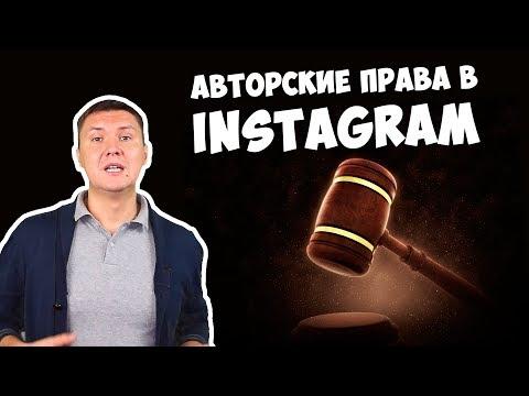 видео: Авторское право в instagram |  Нарушение авторских прав в инстаграм