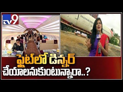 Old Aeroplane Is Now A Quirky Restaurant In Vijayawada - TV9