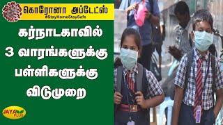 கொரோனா அச்சம்: கர்நாடகாவில் 3 வாரங்களுக்கு பள்ளிகளுக்கு விடுமுறை | Karnataka Schools |3week Holiday