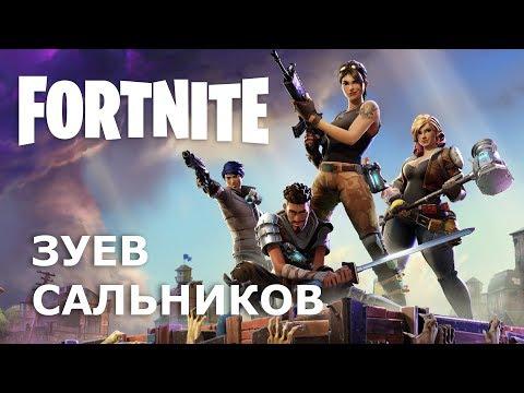 Виктор Зуев и Пётр Сальников уничтожают зомби в Fortnite