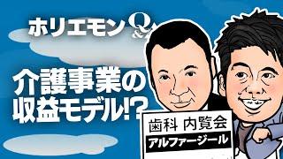 堀江貴文のQ&A vol.388〜介護事業の収益モデル!?〜