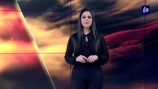 النشرة الجوية الأردنية من رؤيا 23-12-2018