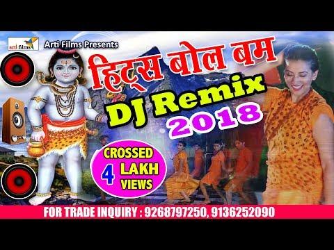 हिट्स बोल बम Bhojpuri Bolbum Remix Songs Nonstop #Bolbam # DJ Remic 2018 || Arti Films