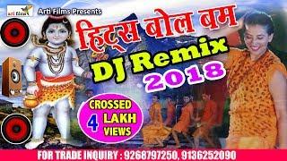 हिट्स बोल बम Bhojpuri Bolbum Remix Songs Nonstop #Bolbam # DJ Remic 2018 || Arti Films -~-~~-~~~-~~-~- आरती फिल्म्स परिवार से जुड़न...