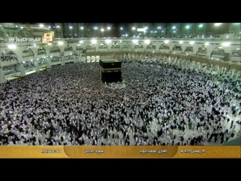 The Holy Quran Channel - Live Stream