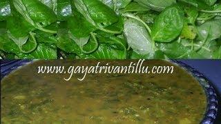 Totakoora Pappu Pulusu - Amarnth With Lentils Spiced Intamarind Juice