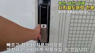 김해시 장유 월산마을 부영아파트 디지털 도어락 교체 설…