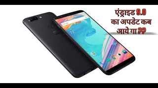 When OnePlus Going To Release Android 9.0 Pie Update For OnePlus 3/3T/5/5T !!