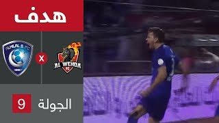هدف الهلال الثاني ضد الوحدة (كارلوس إدواردو) في الجولة 9 من دوري كاس الامير محمد بن سلمان للمحترفين