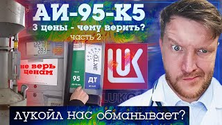 проверяем недолив бензина // Обман на заправке // Лукойл часть 2