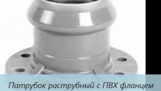 Видеокаталог: трубы и фитинг для канализации