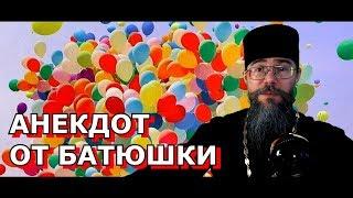 О Благодарности к Ближним и Богу. Священники Тоже Шутят. Православный Юмор.