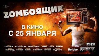ZОМБОЯЩИК | Официальный тизер 2