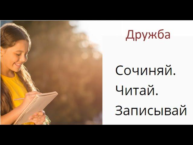 Изображение предпросмотра прочтения – ИванБрезин читает авторское произведение «Дружба»