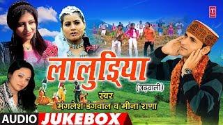 Laaludiya New Garhwali Album Full (Audio) Jukebox | Manglesh Dangwal, Mina Rana