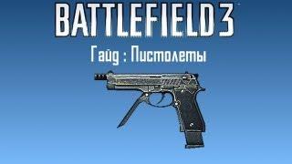 Battlefield 3: Гайд по пистолетам