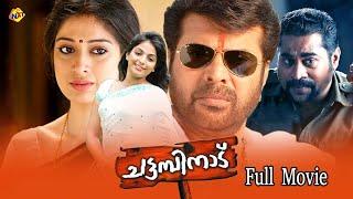 Chattambinadu-ചട്ടമ്പിനാട് Malayalam Full Movie | Mammootty | Raai Laxmi | Siddique | TVNXT