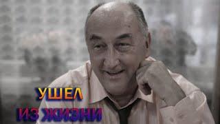 "Ушел из жизни актер Борис Клюев ""ВОРОНИНЫ"""