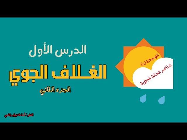 الغلاف الجوي #2 -  العلوم والحياة - الصف السابع الأساسي - المنهاج الفلسطيني الجديد 2018
