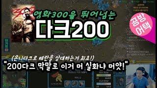 [공방어택]최초미션! 테란전 온니다크200 이기기?! ::(스타크래프트 리마스터 안기효)