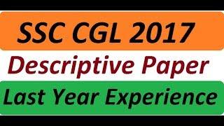 SSC CGL 2017 Descriptive Exam  के लिए  Last Year Experience of SSC CHSL 2016 Descriptive