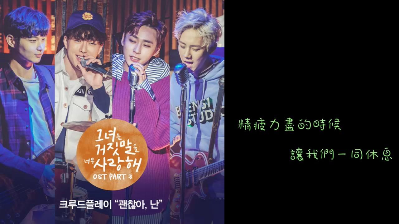 [韓劇][她愛上了我的謊]CRUDE PLAY (크루드플레이) - 我沒關係 (괜찮아, 난) OST Part.3