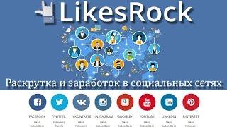 Как заработать на паблике, группе Вконтакте Заработок и раскрутка в социальных сетях Sociate