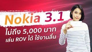 รีวิว Nokia 3.1 ไม่ถึง 5,000 บาท ก็เล่น ROV ได้ ใช้งานลื่น