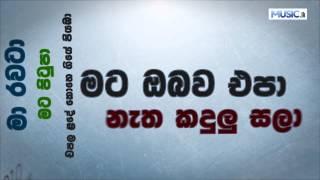 Borukara Pemwathi - Sandun, Nadeesh, Chelaka ft L-WICK