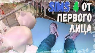 The Sims 4 | Мир глазами ребёнка ОТ ПЕРВОГО ЛИЦА